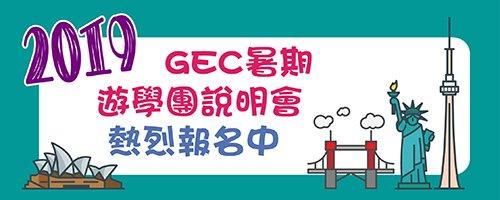 GEC 2019暑期遊學團說明會 熱烈預約中 !