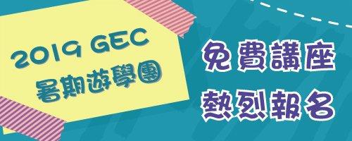 GEC 2019暑期最後一檔遊學團說明會,當天報名還有機會抽中香港來回機票!