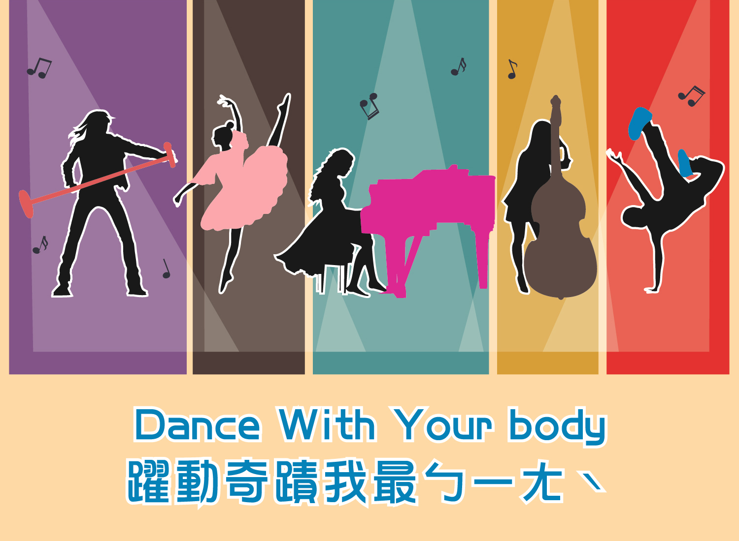 Dance With Your Body-躍動奇蹟我最ㄅㄧㄤˋ